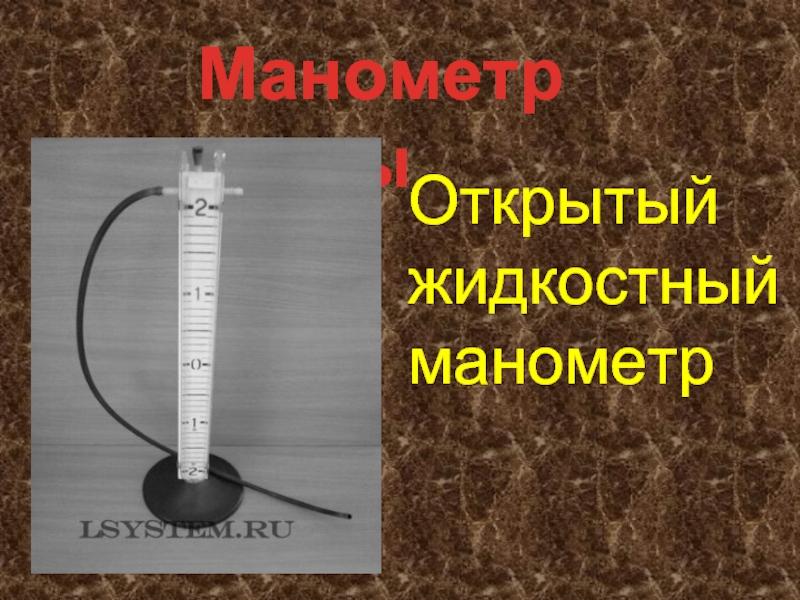 питье применяют открытый жидкостный манометр фото этот