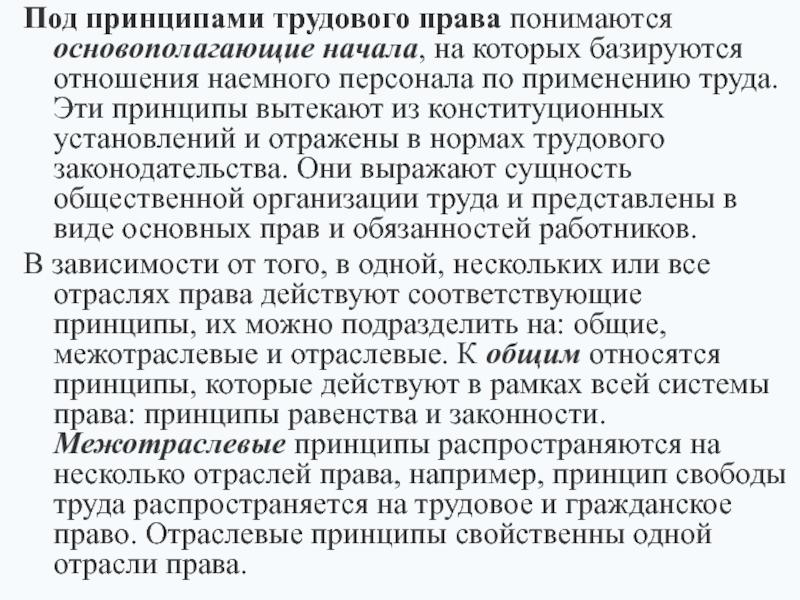 К принципам гражданского права относятся (ст. 1 ГК РФ)