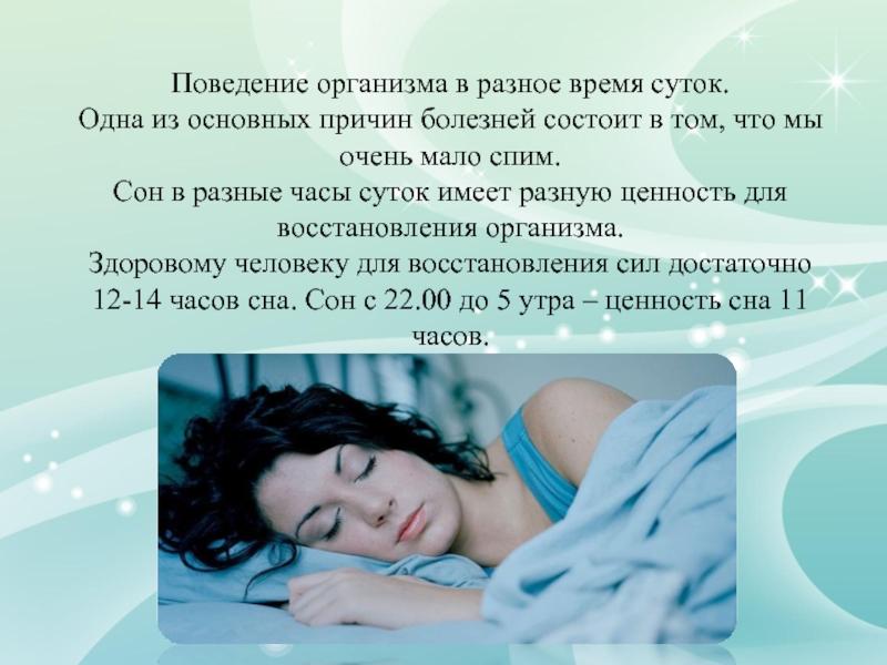 И часы сна время значение