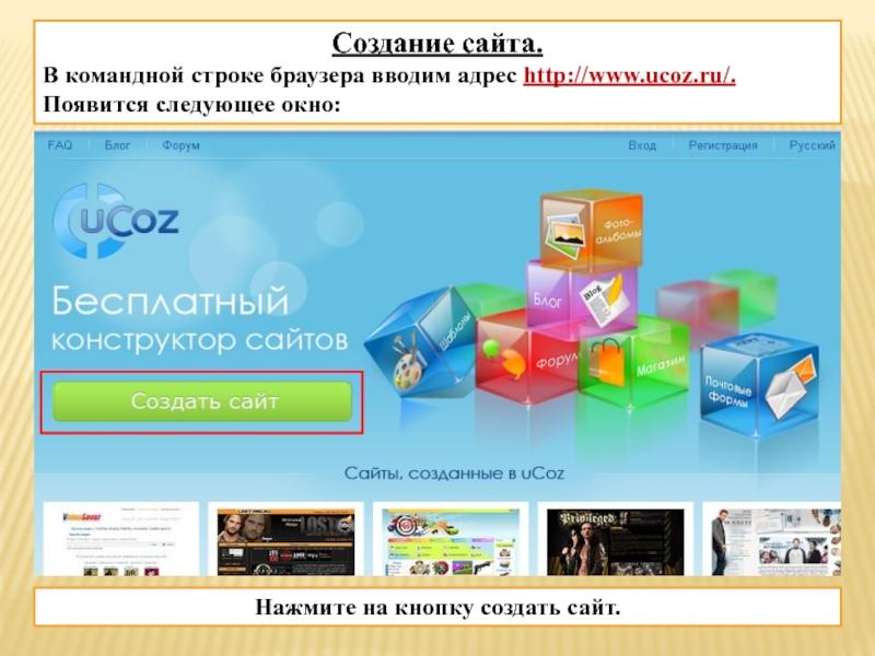 Помощь в создании сайтов в ucoz создание сайта бас гов