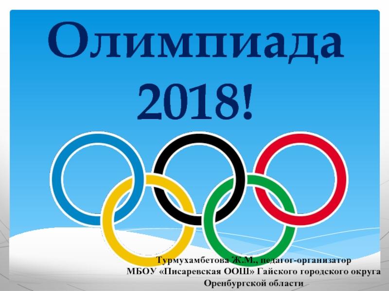 картинка итоги олимпиады мальвы семян