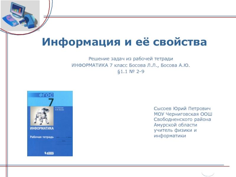 Доклад по информатике на тему что такое информация 7349