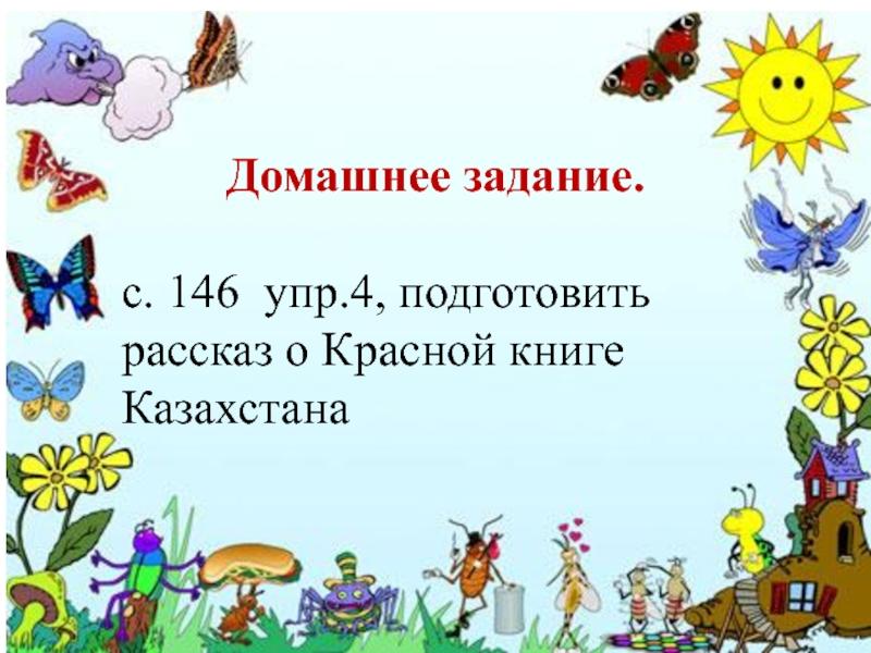 10 редких растений из Красной книги России: названия, краткое