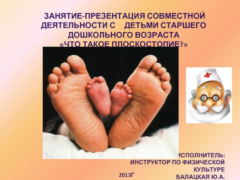 Реферат плоскостопие у детей дошкольного возраста 6729