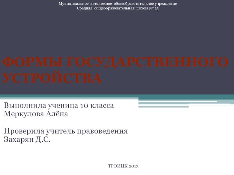 Доклад на тему государственное устройство 79