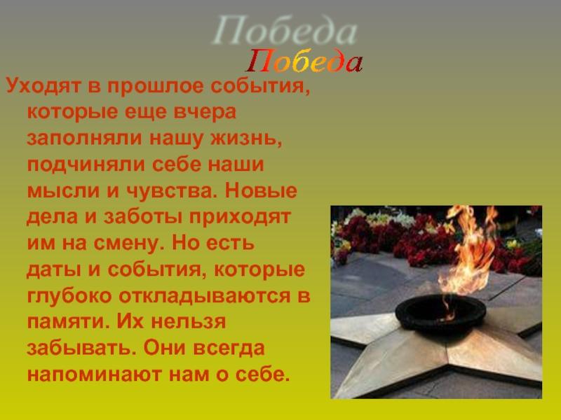 стихи ко дню освобождения района нашем