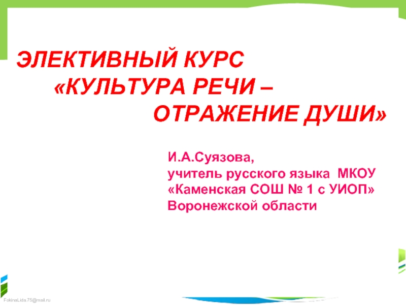 Доклад на тему вопросы экологии современного русского языка 4698