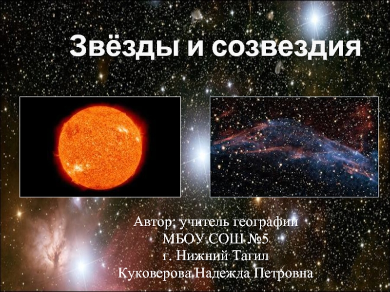 Доклад звезды и созвездия 3149