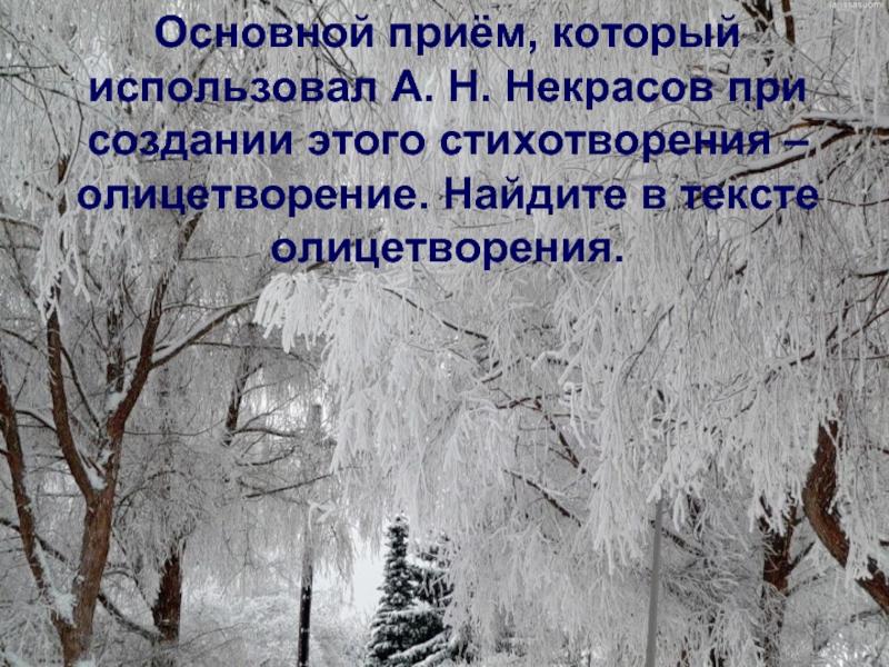 стихи некрасова не ветер бушует над бором камины получили очень