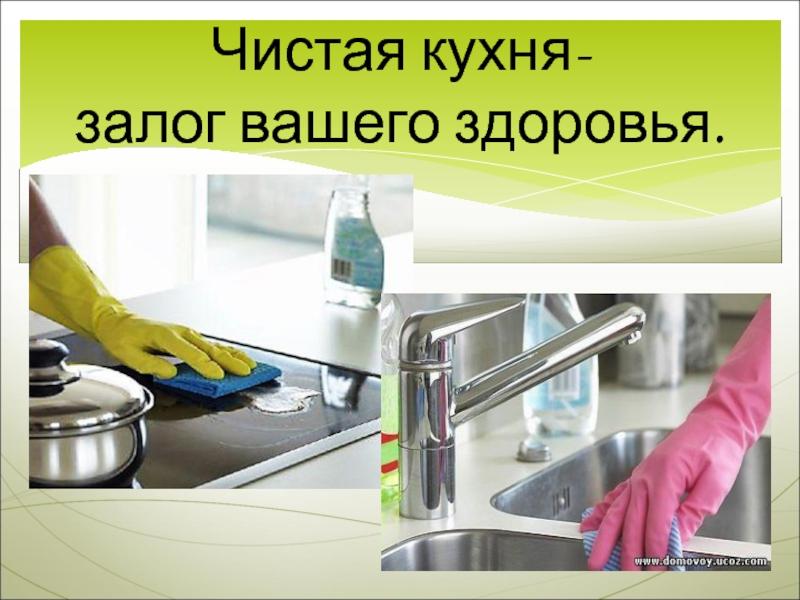 картинки для чистоты в кухне