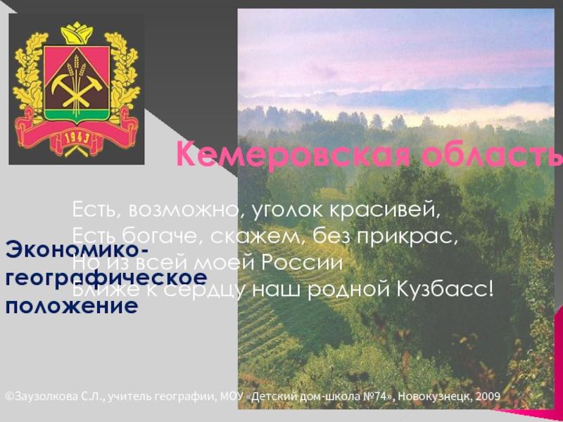 Доклад моя россия по географии 6447
