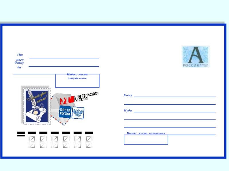 многоцветная картинка почтового конверта выбрать подключить