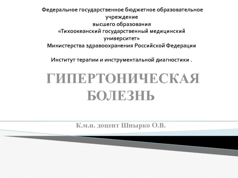 гипертоническая болезнь 11 стадии — НаОхоте.РФ