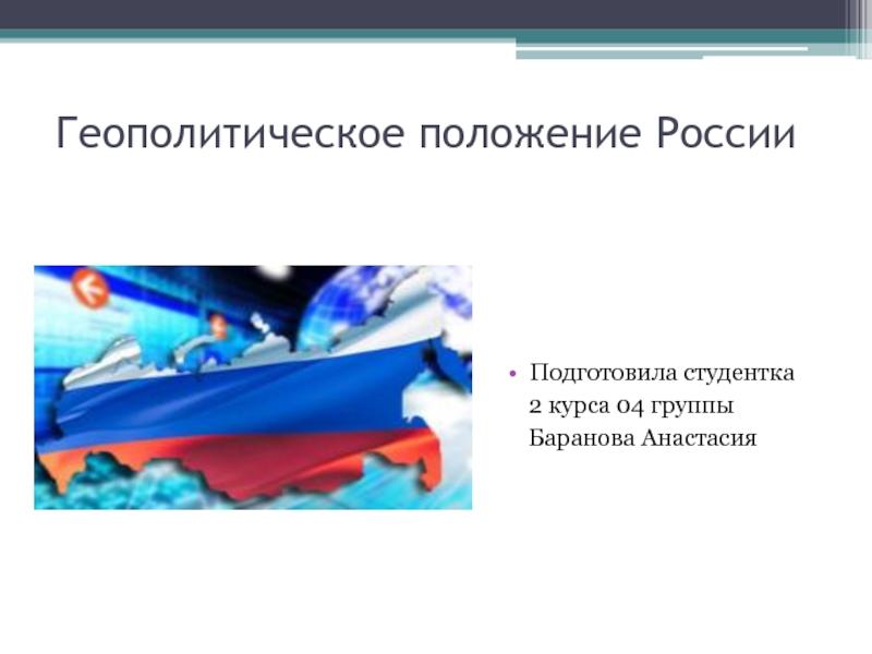 Геополитическое положение россии доклад 3205