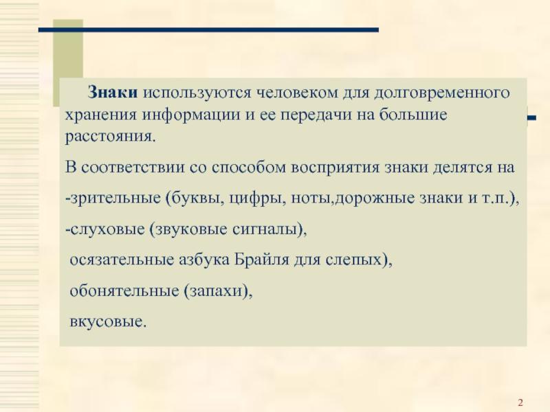 Знаки форма и значение доклад 1886