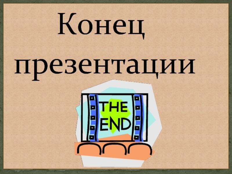 Конец презентации картинки