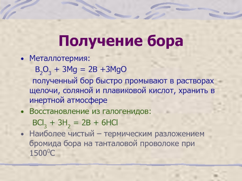 Доклад по химии на тему бор 2709