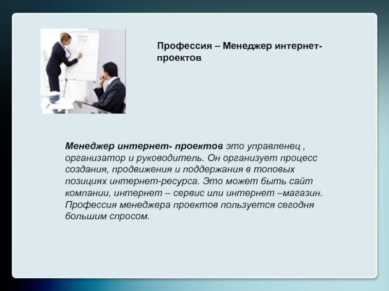 Введение в профессию реферат 5809