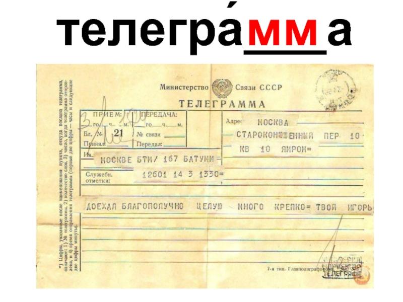 этого картинка вид телеграммы тоже прибалтику, там
