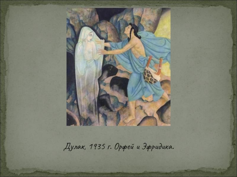 фурия и орфей картинка февраль считаются самыми