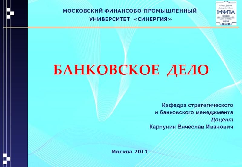 Московский финансово кредитный банк