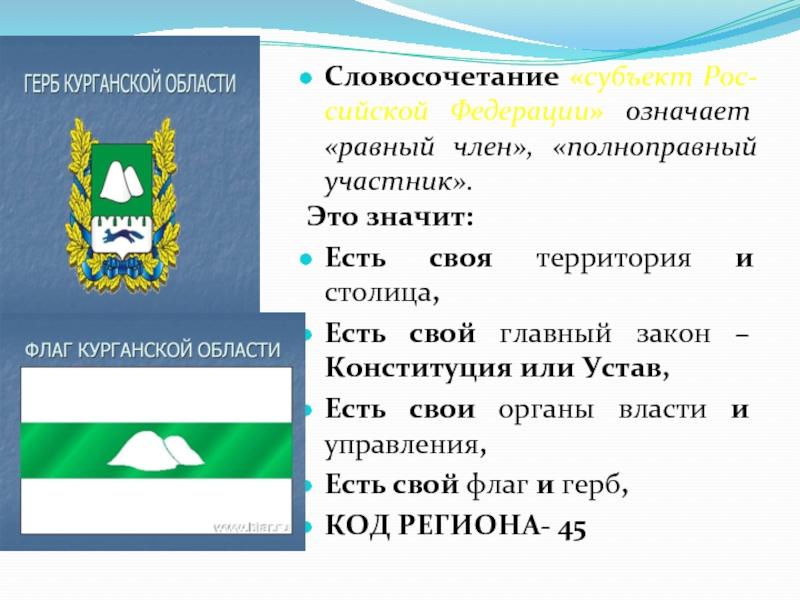 Герб курганской области в картинках