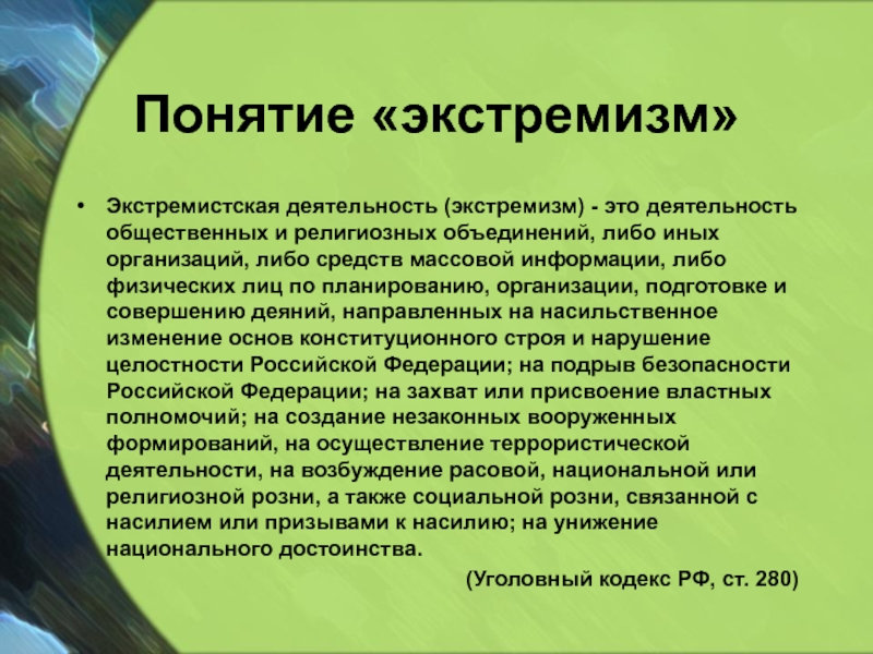 экстремизм в российской империи салфеточки, что
