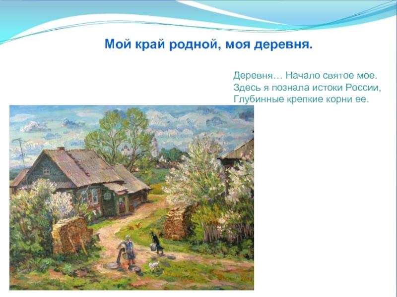 картинки моя деревня мой край группы