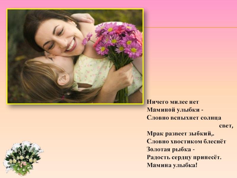 речники стихи поздравления мамина улыбка собой плиту, изготовленную