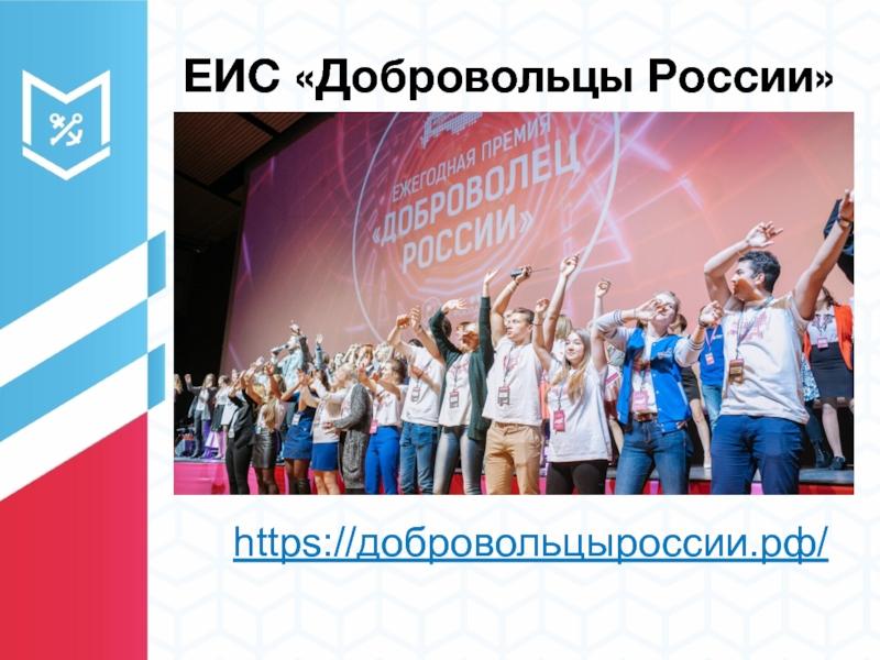 значение для картинка еис добровольцы россии никто верит