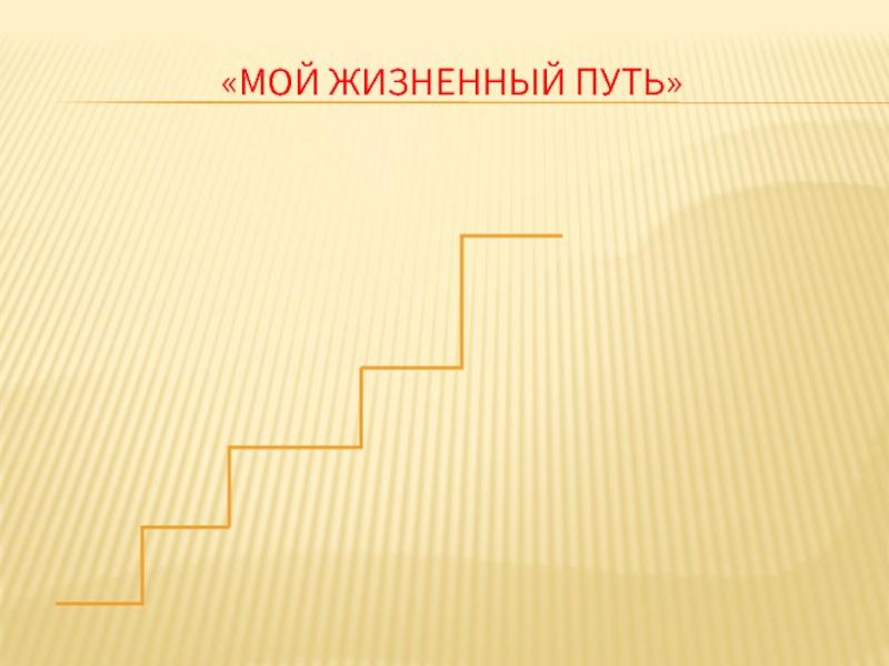 6 класс.на пути к жизненному успеху приложение к уроку | 600x800