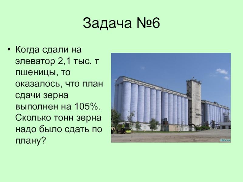 Когда сдали на элеватор 2 1 тыс т пшеницы то оказалось бункер с шнековым транспортером