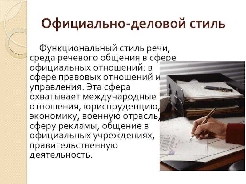 Картинки официально деловой стиль речи
