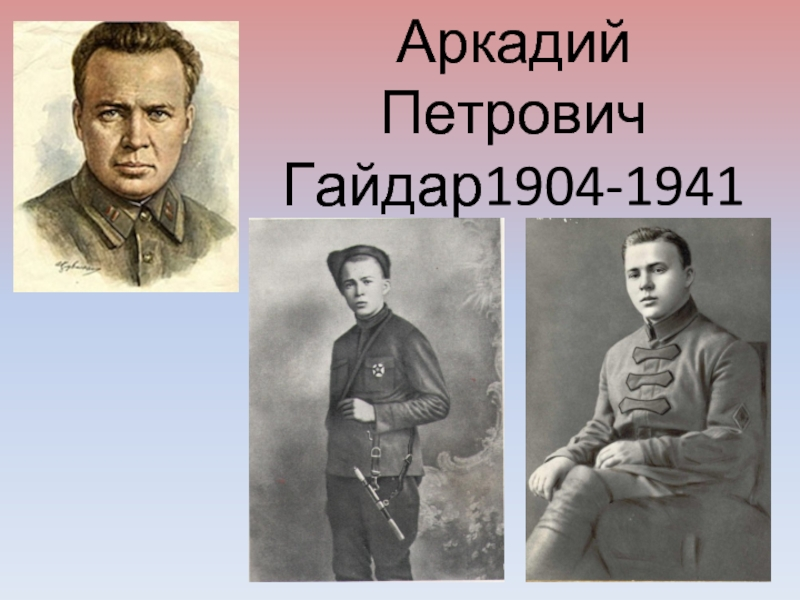 аркадий гайдар биография и фото отпускать свои страхи