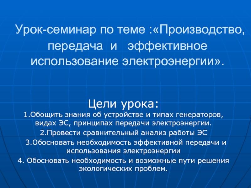 Доклад на тему производство электроэнергии 9580