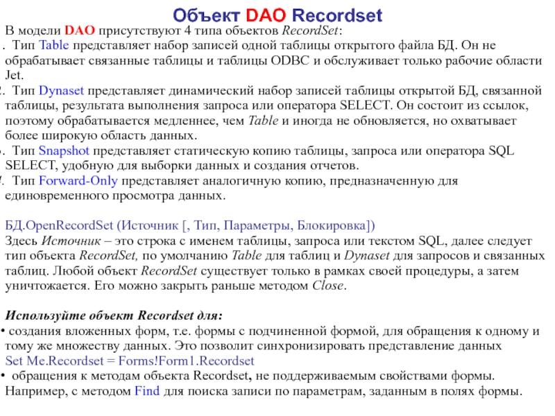 Презентация на тему Использование DAO и ADO