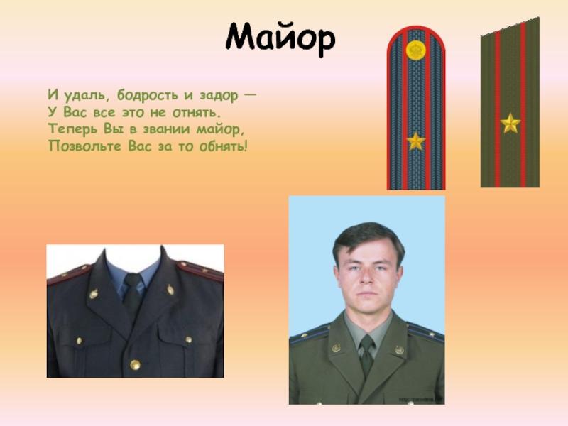 Поздравление со званием майора полиции в прозе