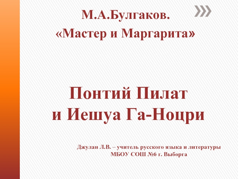 Темы докладов по роману мастер и маргарита 4530