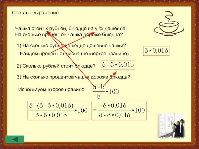 Как решить задачу на сколько процентов дешевле примеры решения экономических задач методом линейного программирования