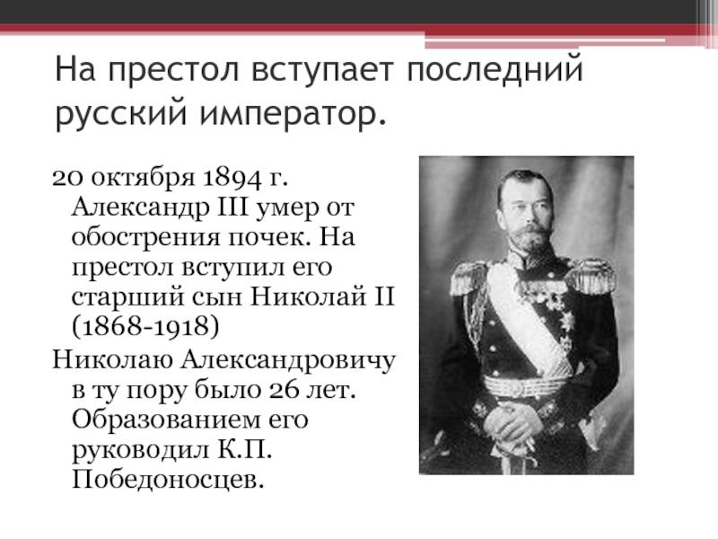 конце когда родился последний русский император фото гродненского