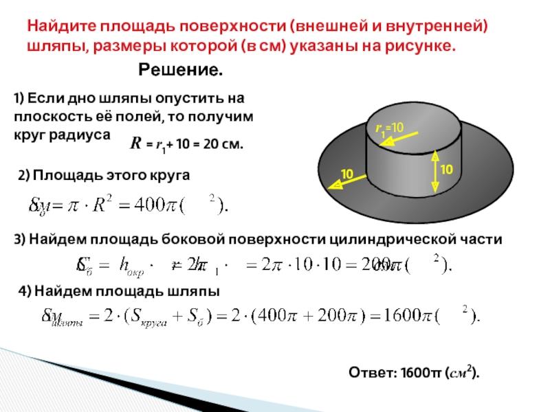 Решение задач на площадь поверхности тела налог и налогообложение задачи и решения