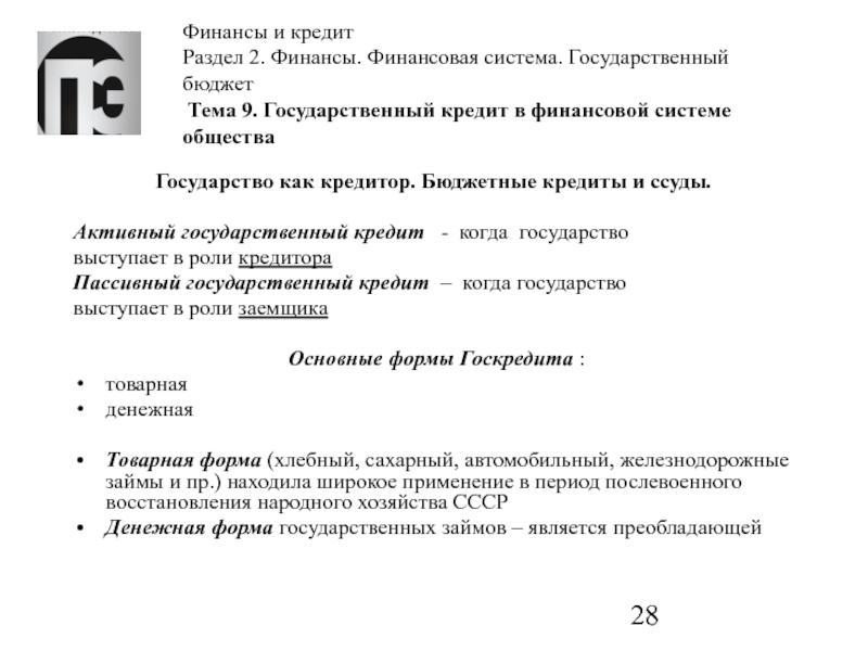 Заемщиками в договоре государственного муниципального займа выступают