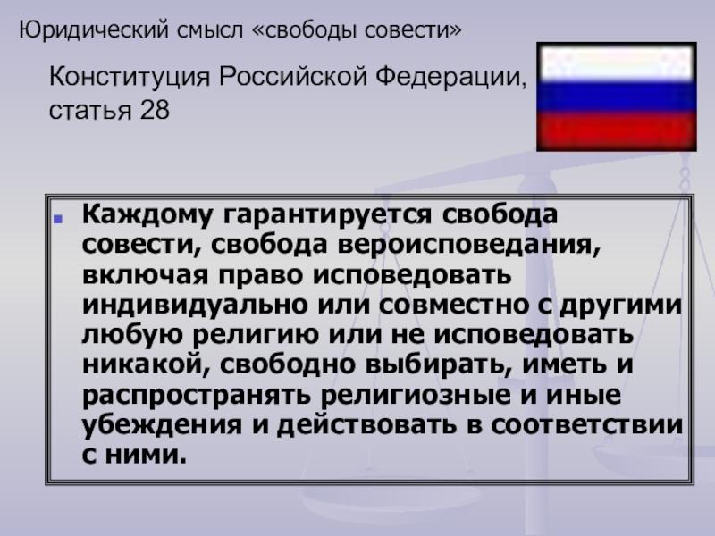 Статья 28 Конституции РФ с Комментариями 2021: последние ...