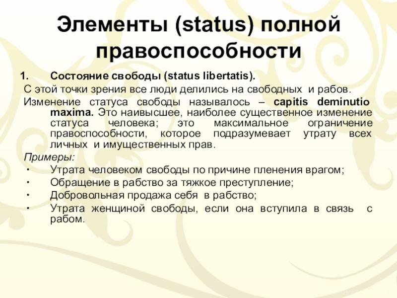 Права и свободы граждан, закрепленные в Конституции ...