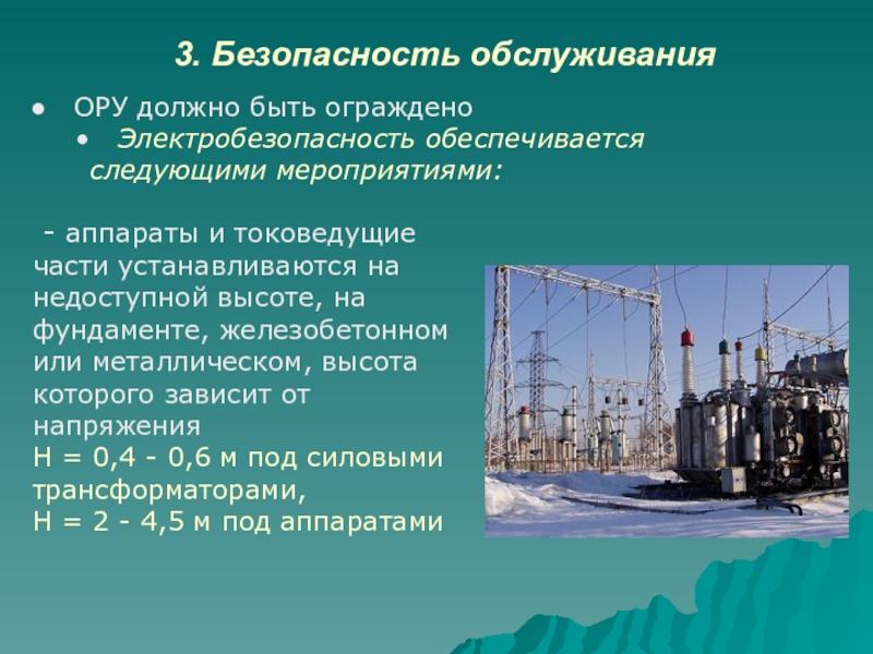 3. Безопасность обслуживания - аппараты и токоведущие части устанавливаются