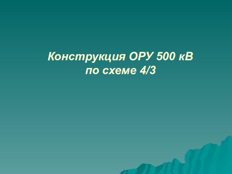 Конструкция ОРУ 500 кВ по схеме 4/3