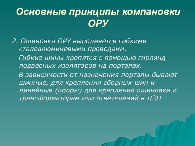 Основные принципы компановки ОРУ 2. Ошиновка ОРУ