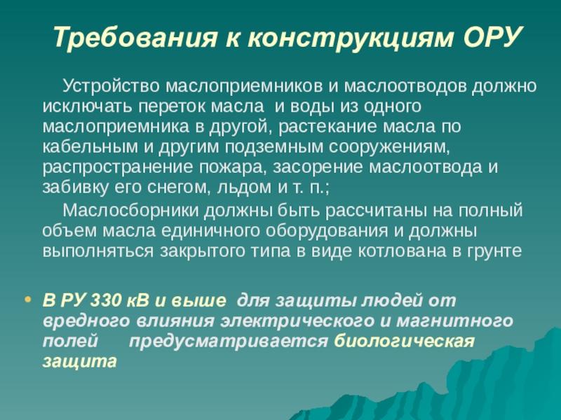 Требования к конструкциям ОРУ Устройство маслоприемников