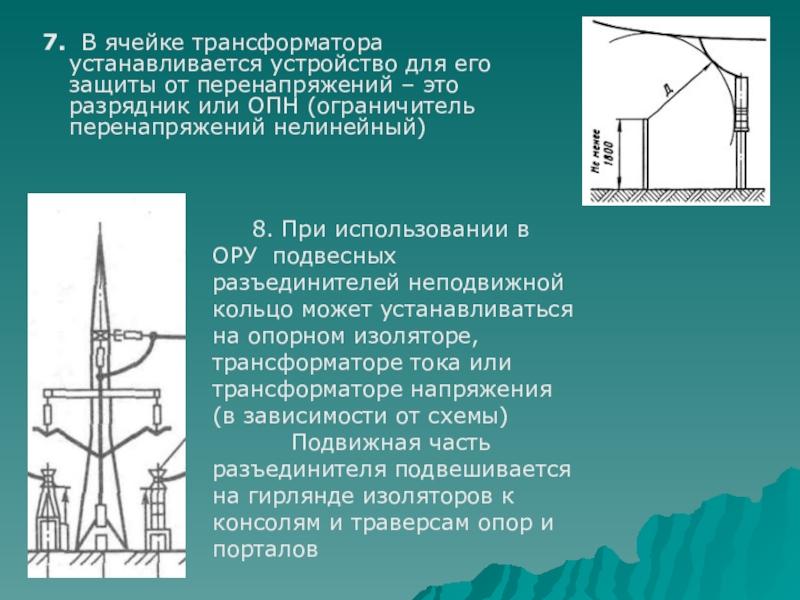 7. В ячейке трансформатора устанавливается устройство для его защиты
