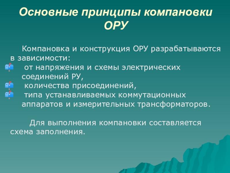 Основные принципы компановки ОРУ Компановка и конструкция